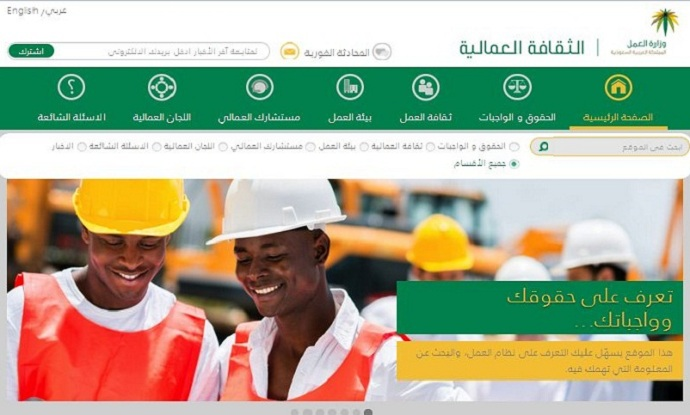 saudi-site-for-labour
