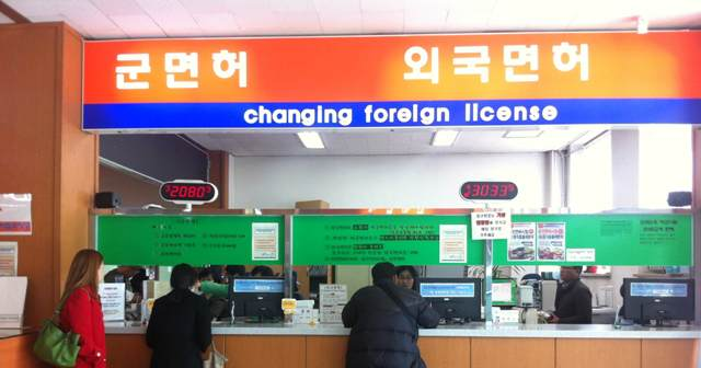 driving licence center