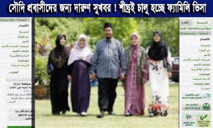 soudi-family-visa