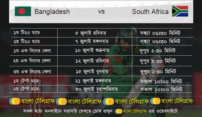 bangladesh-south-africa
