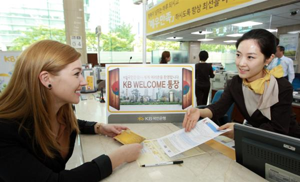 kb-kookmin-bank-korea