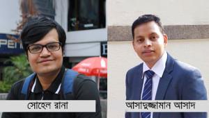 eps-bangla