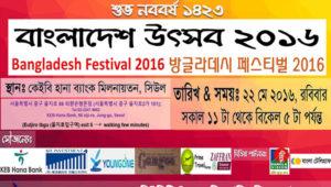 Bangladesh-Festival-2016