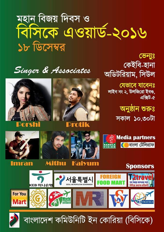 bck-award-2016-poster