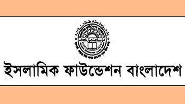 islamic-foundation-bangladesh