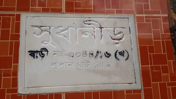 sudhansu-house-nameplate
