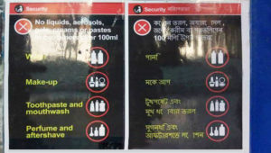 bangla-use-in-airport
