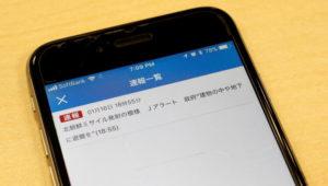 japan-alert