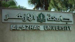 al ajhar university