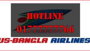 us-bangla-hotline