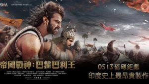Baahubali chinaTaiwan-poster