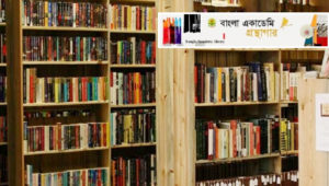 bangla-academy-book