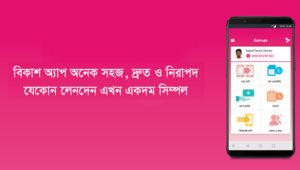 bkash-app