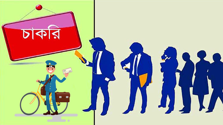postmaster-job