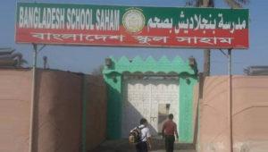 oman-sham-school