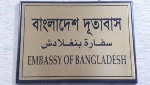 embassy-0f-bangladeshi