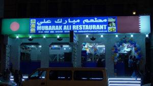 qatar-restaurant