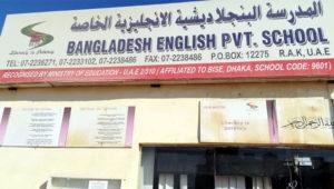 amirat-bangladeshi-school