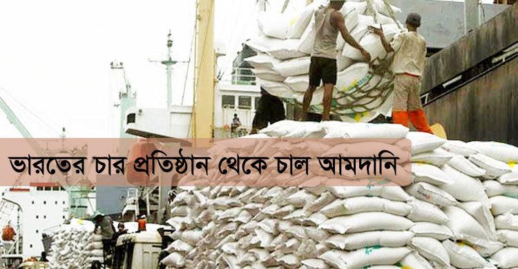 rice-import