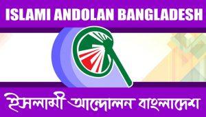 Islami-Andolon