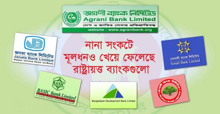 govt-bank
