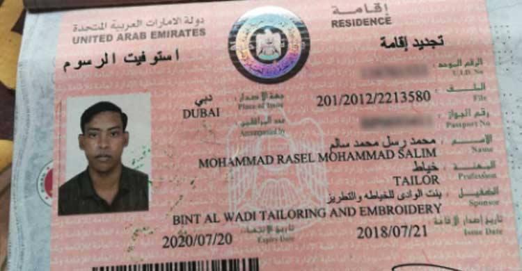 rasel-passport