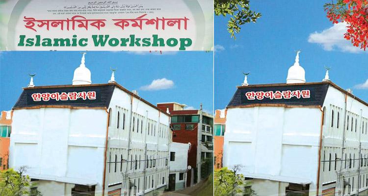 anyang-mosque