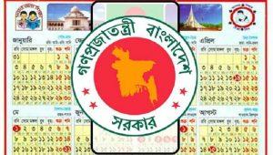 bangla-calender