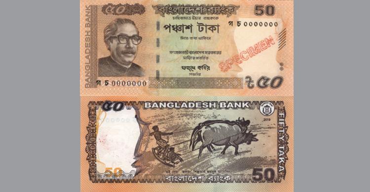 50taka-note