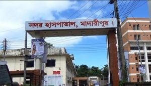 madaripur-hospital