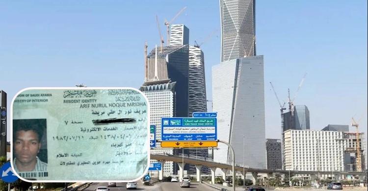 saudi-akama