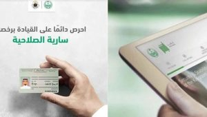 saudi-driving-license